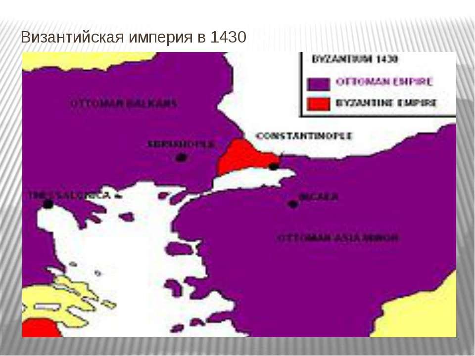 Византийская империя в 1430