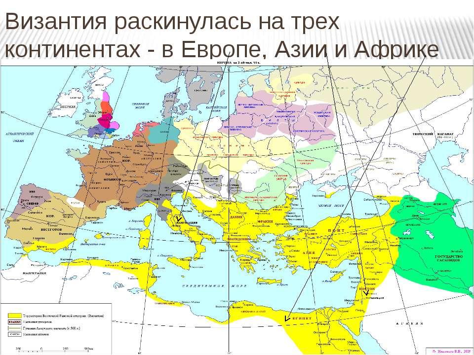 Византия раскинулась на трех континентах - в Европе, Азии и Африке