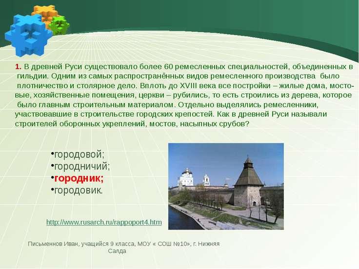 1. В древней Руси существовало более 60 ремесленных специальностей, объединен...
