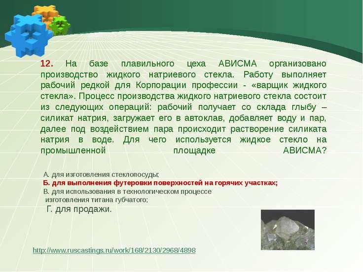 12. На базе плавильного цеха АВИСМА организовано производство жидкого натриев...