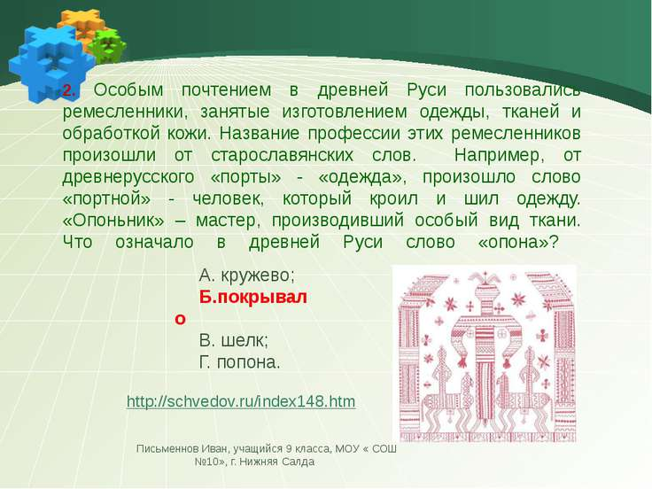 2. Особым почтением в древней Руси пользовались ремесленники, занятые изготов...