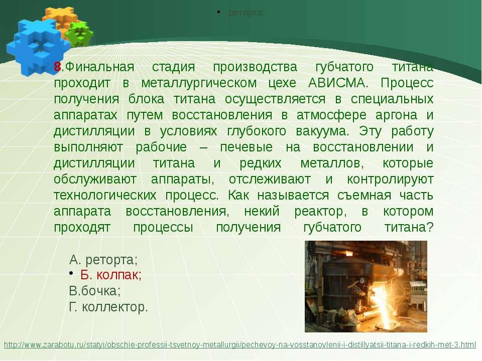 8.Финальная стадия производства губчатого титана проходит в металлургическом ...