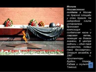 Могила Неизвестного солдата в Москве на Красной площади у стен Кремля. На над...