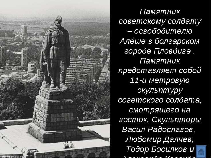 Памятник советскому солдату – освободителю Алёше в болгарском городе Пловдиве...