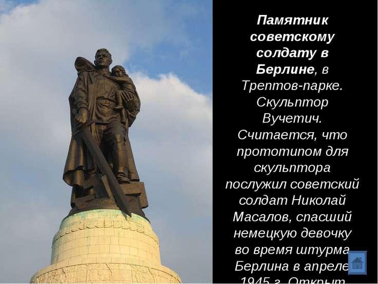 Памятник советскому солдату в Берлине, в Трептов-парке. Скульптор Вучетич. Сч...