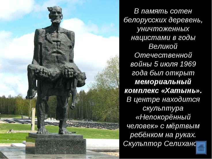 В память сотен белорусских деревень, уничтоженных нацистами в годы Великой От...