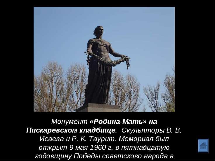 Монумент «Родина-Мать» на Пискаревском кладбище. Скульпторы В. В. Исаева и Р....