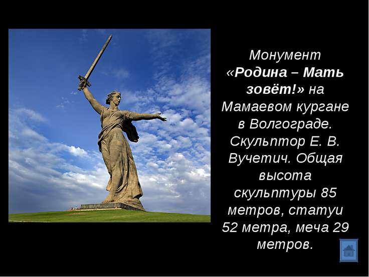 Монумент «Родина – Мать зовёт!» на Мамаевом кургане в Волгограде. Скульптор Е...