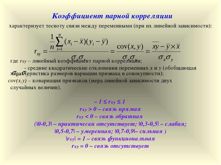 Коэффициент парной корреляции характеризует тесноту связи между переменными (...