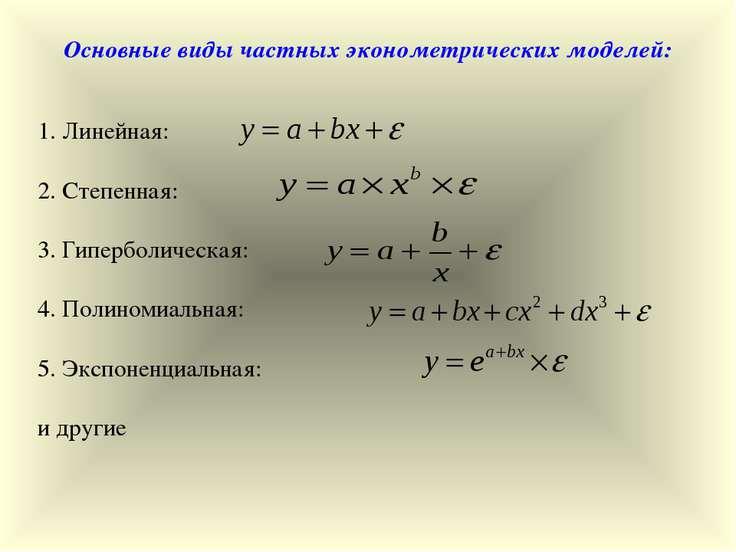 Основные виды частных эконометрических моделей: 1. Линейная: 2. Степенная: 3....