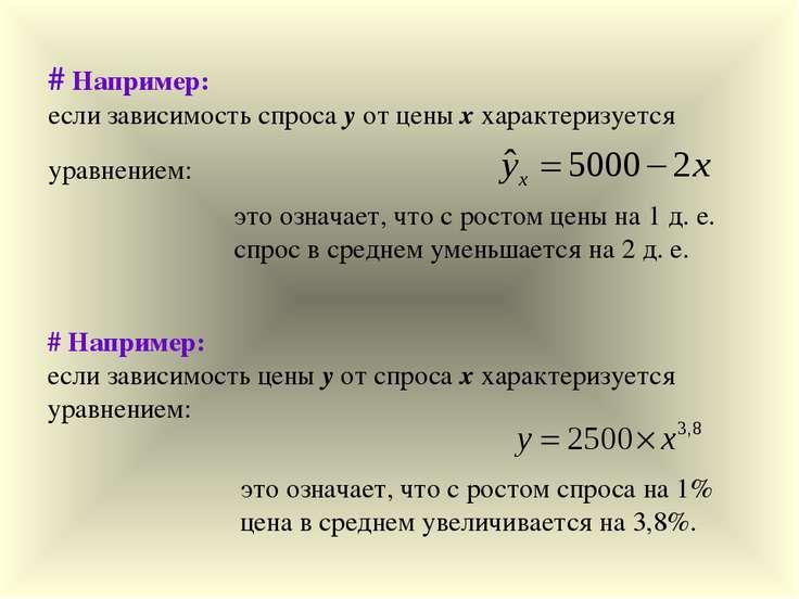 # Например: если зависимость спроса у от цены х характеризуется уравнением: э...
