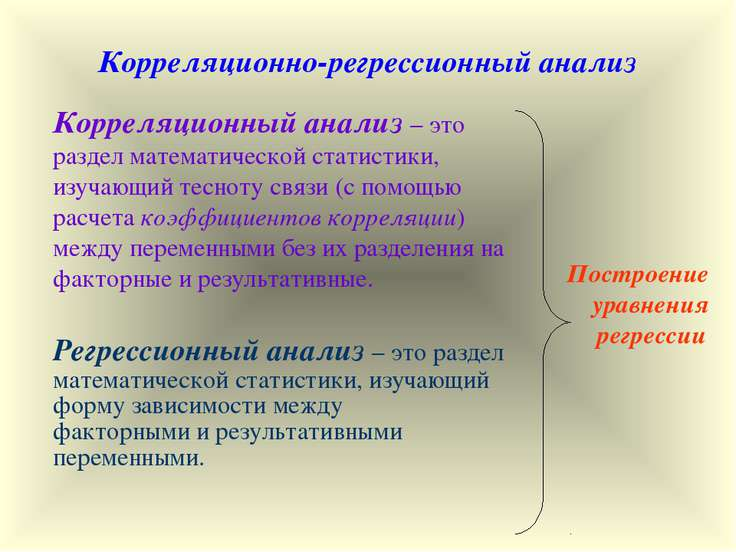 Корреляционно-регрессионный анализ Корреляционный анализ – это раздел математ...