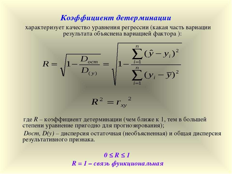 Коэффициент детерминации характеризует качество уравнения регрессии (какая ча...