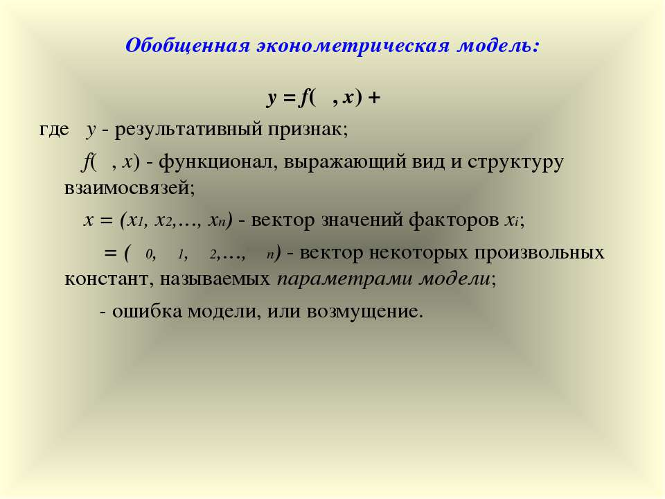 Обобщенная эконометрическая модель: y = f(α, x) + ε где y - результативный пр...