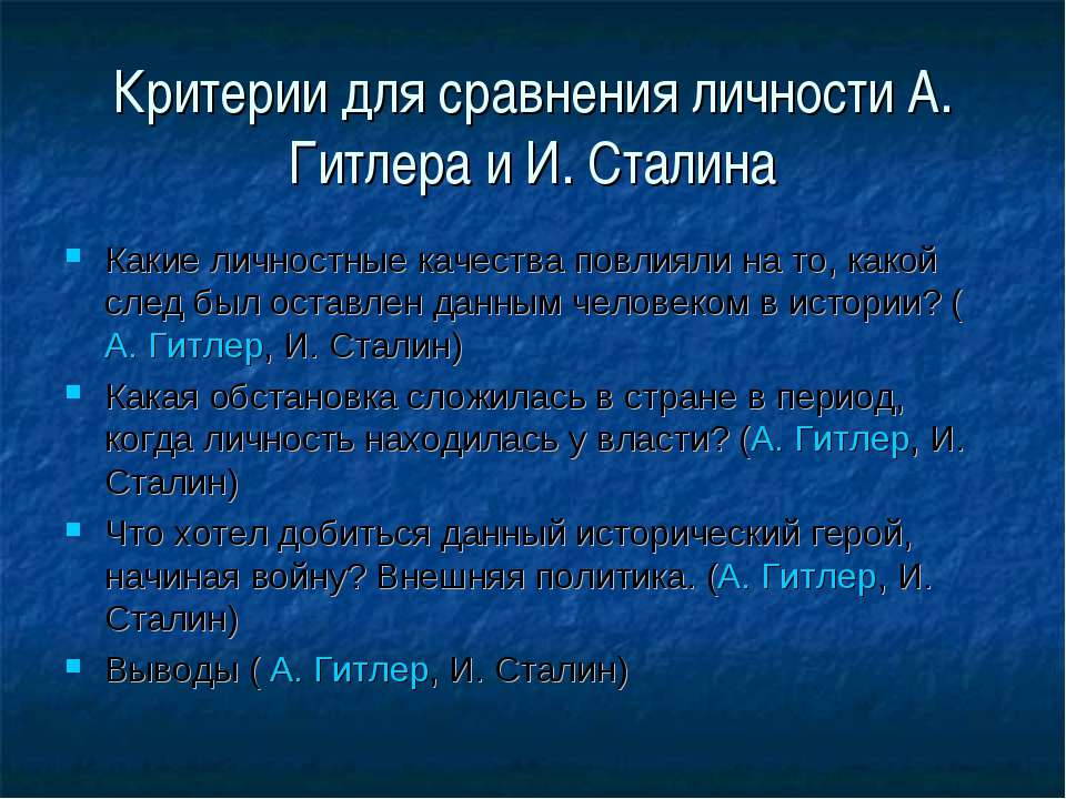 Критерии для сравнения личности А. Гитлера и И. Сталина Какие личностные каче...