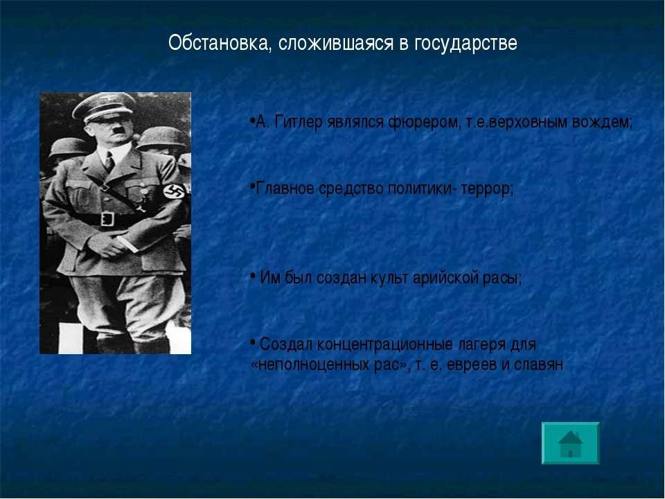 А. Гитлер являлся фюрером, т.е.верховным вождем; Главное средство политики- т...