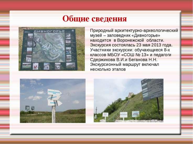 Общие сведения Природный архитектурно-археологический музей – заповедник «Див...