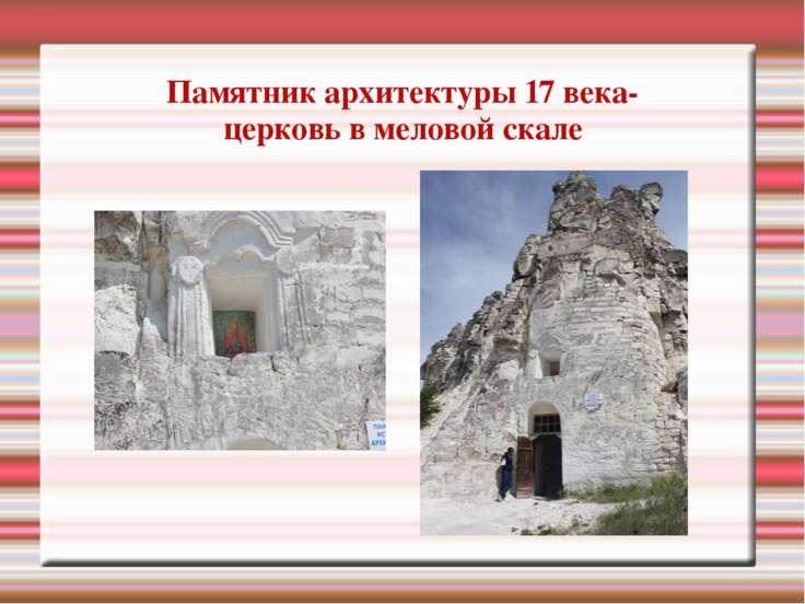 Памятник архитектуры 17 века- церковь в меловой скале