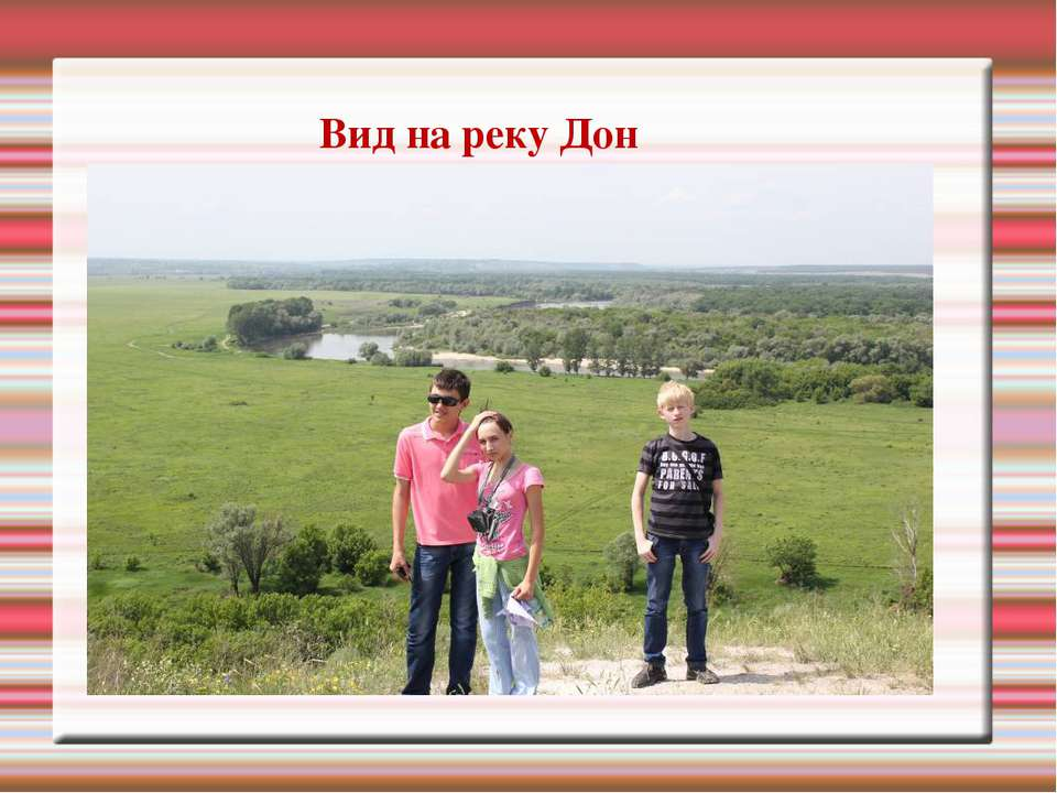 Вид на реку Дон