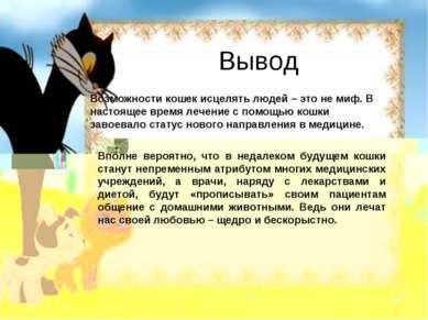Вывод Возможности кошек исцелять людей – это не миф. В настоящее время лечени...