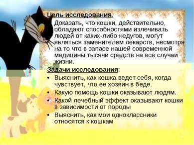 Цель исследования. Доказать, что кошки, действительно, обладают способностями...