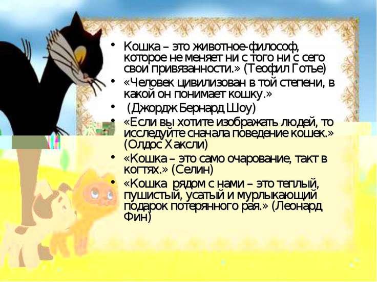 Кошка – это животное-философ, которое не меняет ни с того ни с сего свои прив...