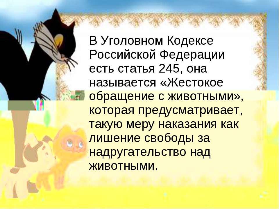 В Уголовном Кодексе Российской Федерации есть статья 245, она называется «Жес...