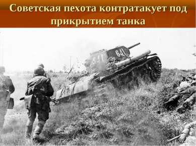 Советская пехота контратакует под прикрытием танка