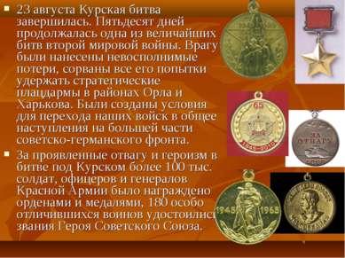 23 августа Курская битва завершилась. Пятьдесят дней продолжалась одна из вел...