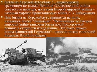 """Битва на Курской дуге стала """"…выдающимся сражением не только Великой Отечеств..."""