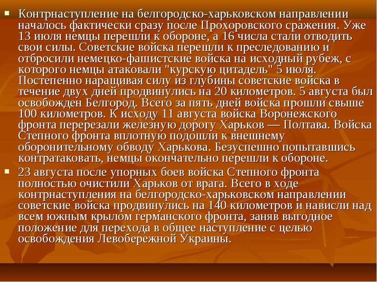 Контрнаступление на белгородско-харьковском направлении началось фактически с...