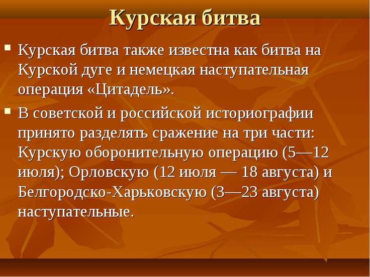 Курская битва Курская битва также известна как битва на Курской дуге и немецк...