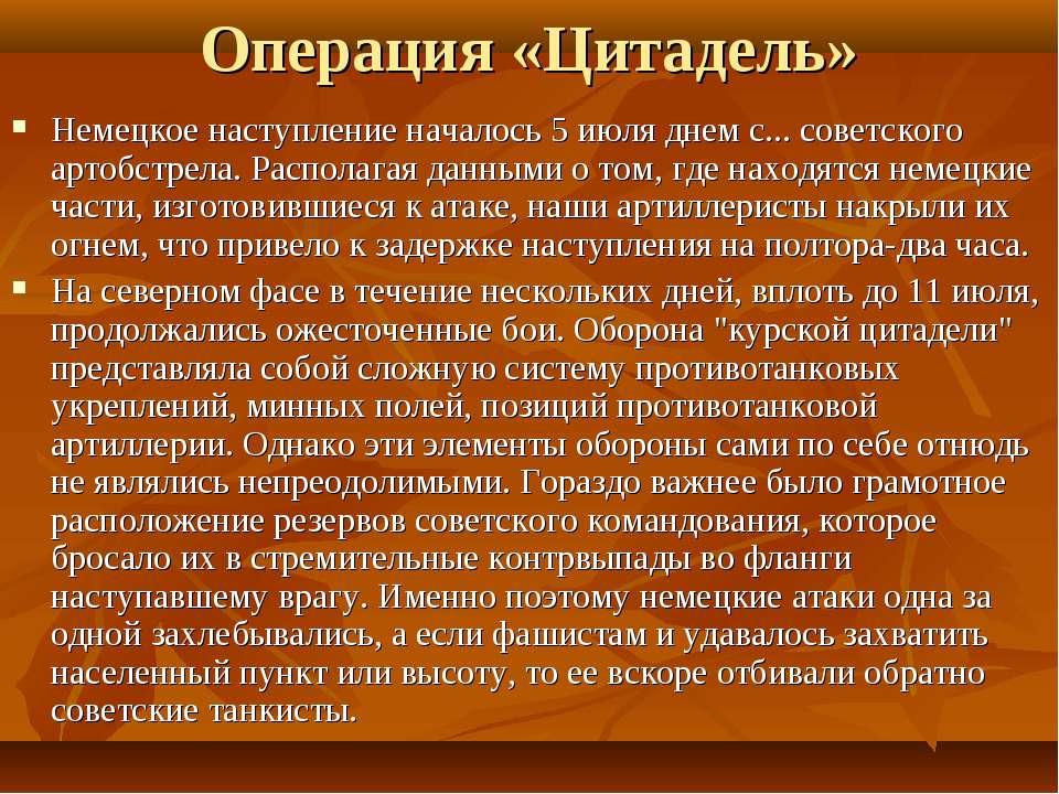 Операция «Цитадель» Немецкое наступление началось 5 июля днем с... советского...