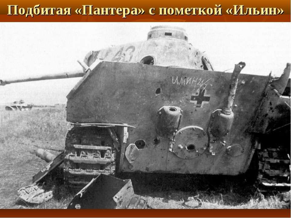 Подбитая «Пантера» с пометкой «Ильин»