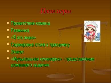 План игры Приветствие команд Разминка «Я это знаю» Сервировка стола к праздни...