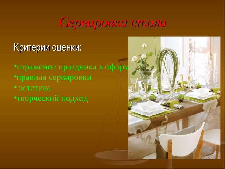 Сервировка стола Критерии оценки: отражение праздника в оформлении правила се...