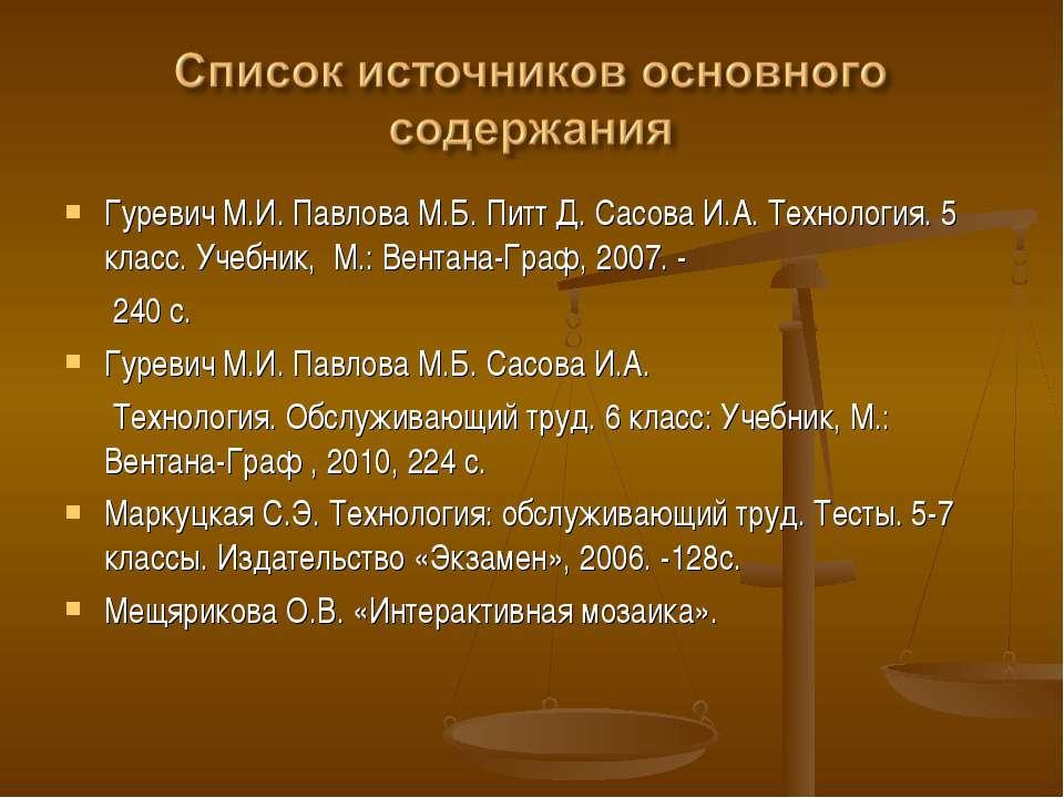 Гуревич М.И. Павлова М.Б. Питт Д. Сасова И.А. Технология. 5 класс. Учебник, М...