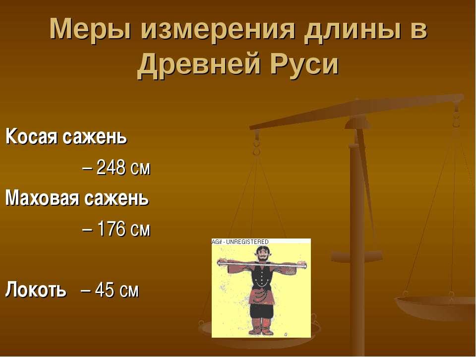 Меры измерения длины в Древней Руси Косая сажень – 248 см Маховая сажень – 17...