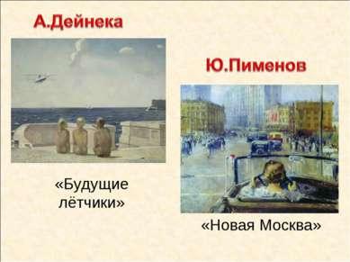 «Будущие лётчики» «Новая Москва»