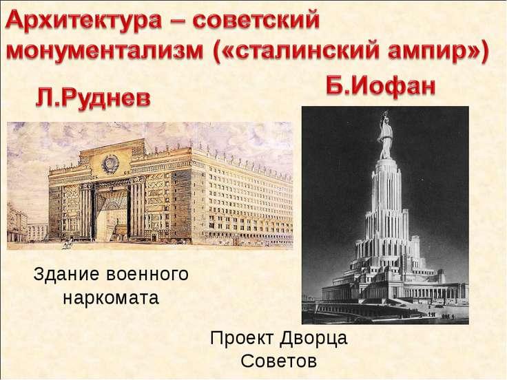 Здание военного наркомата Проект Дворца Советов