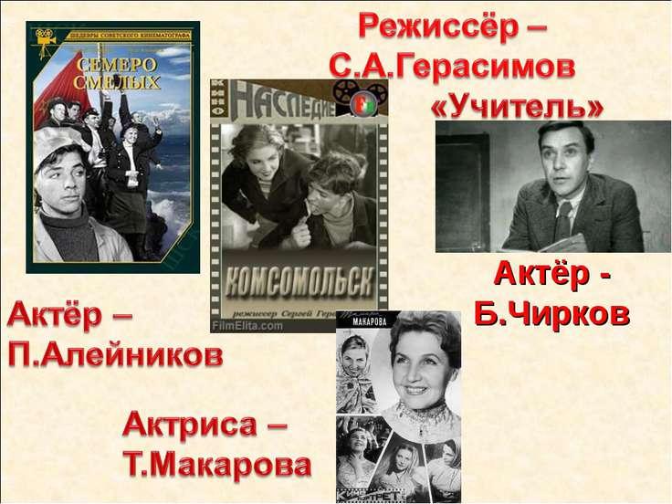 Актёр - Б.Чирков