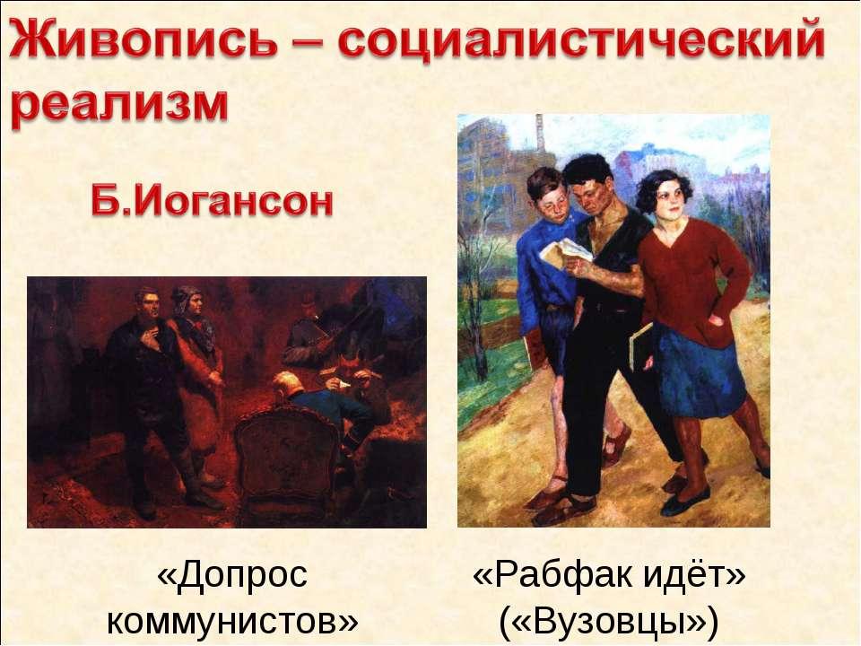 «Допрос коммунистов» «Рабфак идёт» («Вузовцы»)