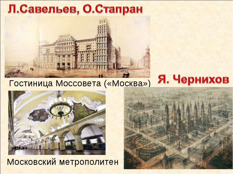 Гостиница Моссовета («Москва») Московский метрополитен