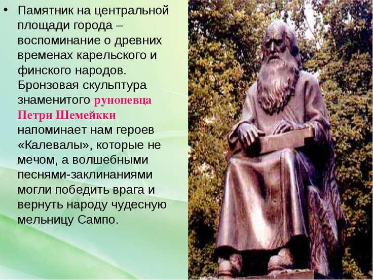 Памятник на центральной площади города – воспоминание о древних временах каре...