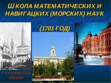 ШКОЛА МАТЕМАТИЧЕСКИХ И НАВИГАЦКИХ (МОРСКИХ) НАУК (1701 ГОД) СУХАРЕВСКАЯ БАШНЯ...