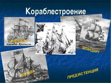 Кораблестроение ШПАНДАРТ ПОЛТАВА ПРЕДИСТЕНЦИЯ КРЕПОСТЬ