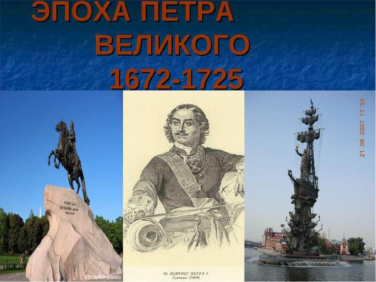 ЭПОХА ПЕТРА ВЕЛИКОГО 1672-1725