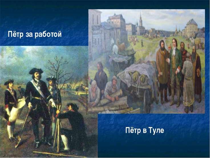 Пётр в Туле Пётр за работой