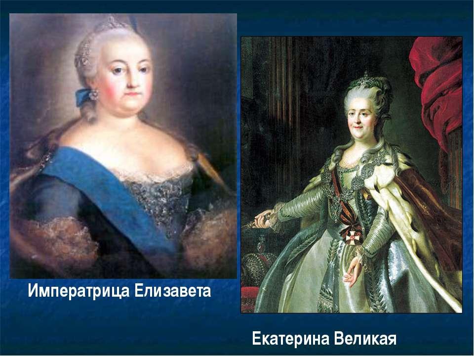Императрица Елизавета Екатерина Великая