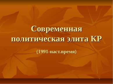 Современная политическая элита КР (1991-наст.время)